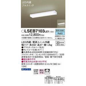 LSEB7103LE1 パナソニック キッチンライト 手元灯 LED(昼白色) (LGB52095 LE1 相当品) e-connect