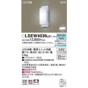 勝手口灯 LED(昼白色) パナソニック LSEW4036LE1 (LGW80168 LE1 相当品)|e-connect