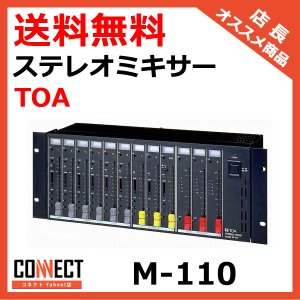M-110 TOA ステレオミキサー|e-connect