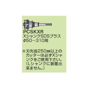PCSKXR ミヤナガ ポリクリック Xシャンク SDSプラス ポリクリック MIYANAGA|e-connect