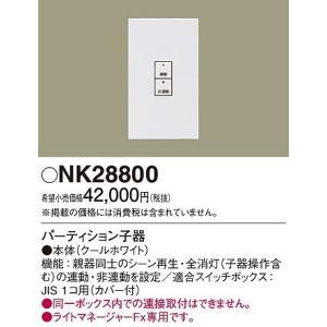 NK28800 パナソニック パーティション子器