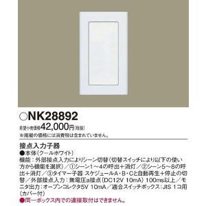 NK28892 パナソニック 接点入力子器