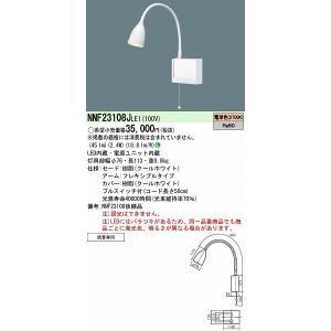 NNF23108JLE1 パナソニック ベッドライト LED(電球色)