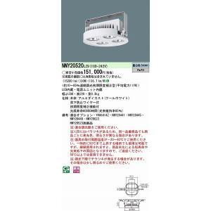 NNY20520LZ9 パナソニック 高天井用照明器具 LED(昼白色)