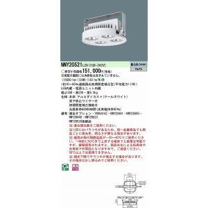 NNY20521LZ9 パナソニック 高天井用照明器具 LED(昼白色)