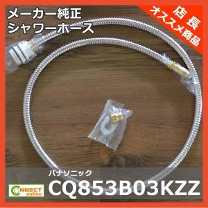 交換も簡単 CQ853B03KZZ パナソニック シャワーホース 1200mm (CQ853B03KZ 後継品)|e-connect