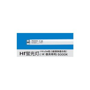 (在庫有 即納) FHF32EX-N-H 後継品 FHF32EX-N-HF2D パナソニック Hf蛍光灯 ナチュラル色 (G13)|e-connect