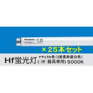 【25本セット】 (在庫有 即納) FHF32EX-N-H パナソニック Hf蛍光灯 ナチュラル色 (G13)|e-connect