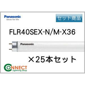 【25本セット】 FLR40SEX-N/M-X36 パナソニック ラピッドスタート形 一般直管蛍光灯 ナチュラル色 (G13) e-connect