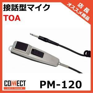 PM-120 TOA 接話型マイク e-connect