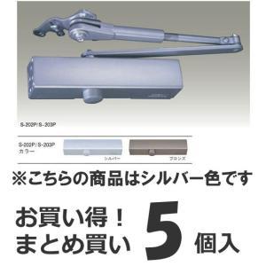 【5個セット】 リョービ 取替用ドアクローザ S-202P シルバー e-connect