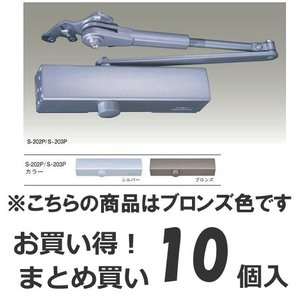 【10個セット】 リョービ 取替用ドアクローザ S-202P-C1 ブロンズ