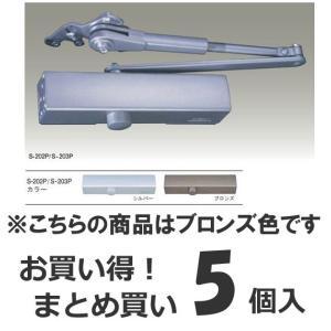 【5個セット】 リョービ 取替用ドアクローザ S-202P-C1 ブロンズ