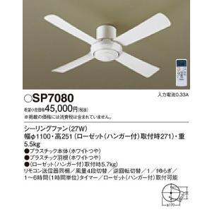 SP7080 パナソニック シーリングファン|e-connect