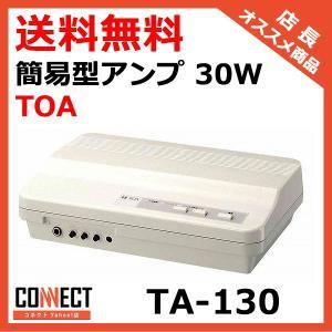 TA-130 TOA 簡易型アンプ 30W e-connect