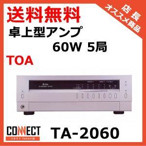 TA-2060 TOA 卓上型アンプ 60W 5局 e-connect