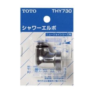 THY730 TOTO シャワー金具 シャワーエルボ