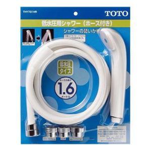 TOTO THY731HR シャワー金具 低水圧用シャワーヘッド(ホース付)   20160223 ...