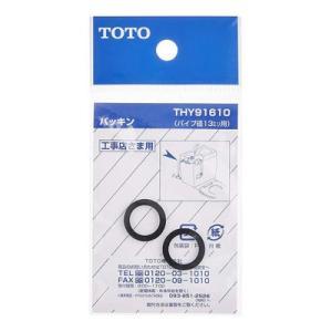 THY91610 TOTO トイレ部品 タンク パッキン(小 2個入り)