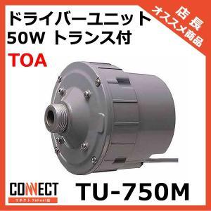 TU-750M TOA ドライバーユニット 50W トランス付|e-connect