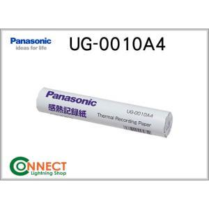 UG-0010A4 パナソニック