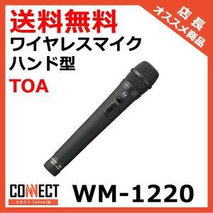 WM-1220 TOA ワイヤレスマイク ハンド型|e-connect