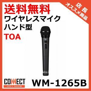 WM-1265B TOA|e-connect