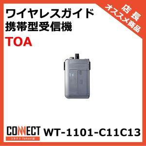 WT-1101-C11C13 TOA ワイヤレスガイド携帯型受信機|e-connect