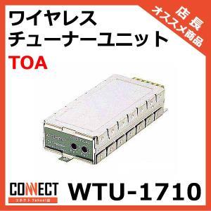 WTU-1710 TOA ワイヤレスチューナーユニット|e-connect