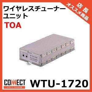 WTU-1720 TOA ワイヤレスチューナーユニット|e-connect