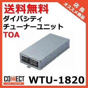 WTU-1820 TOA ダイバシティチューナーユニット|e-connect