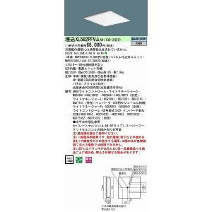XL582PFVJLA9 パナソニック 埋込スクエアベースライト LED(昼白色) e-connect
