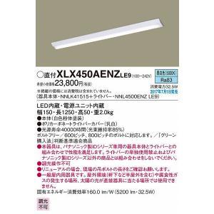 XLX450AENZLE9 パナソニック ベースライト LED(昼白色) (XLX450AENZ LE9) e-connect