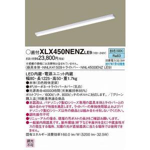XLX450NENZLE9 パナソニック ベースライト LED(昼白色) (XLX450NENZ LE9) e-connect