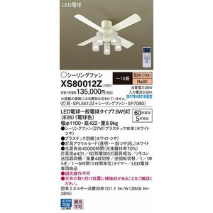 XS80012Z パナソニック シーリングファン LED(電球色) 〜10畳