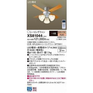 XS81044 パナソニック シーリングファン LED(電球色) 〜8畳 (XS81071 推奨品)