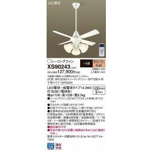 XS90243 パナソニック シーリングファン LED(電球色) 〜8畳 (XS90270 推奨品)
