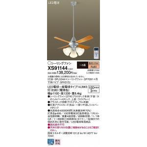 XS91144 パナソニック シーリングファン LED(電球色) 〜8畳 (XS91171 推奨品)