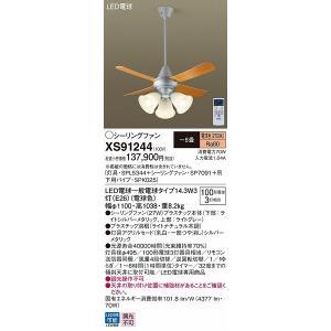 XS91244 パナソニック シーリングファン LED(電球色) 〜8畳 (XS91271 推奨品)