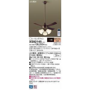 XS92145 パナソニック シーリングファン LED(電球色) 〜8畳 (XS92172 推奨品)