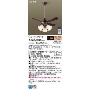 XS92245 パナソニック シーリングファン LED(電球色) 〜8畳 (XS92272 推奨品)