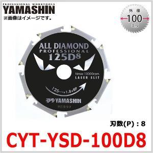 CYT-YSD-100D8 山真製鋸 e-connect
