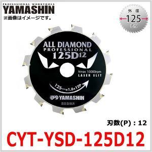 CYT-YSD-125D12 山真製鋸 e-connect