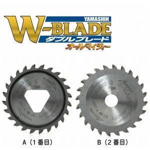 WB-90 山真製鋸 (2枚組) 純正替刃 ダブルカッター オールマイティー W-90用 e-connect