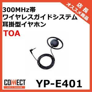 YP-E401 TOA 耳掛型イヤホン|e-connect