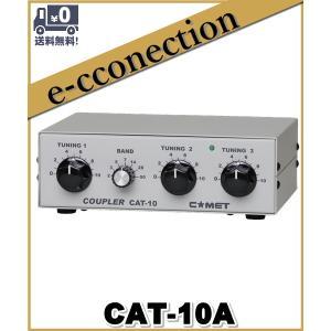 CAT-10(CAT10) COMET コメット 3.5〜50MHz アンテナカプラー