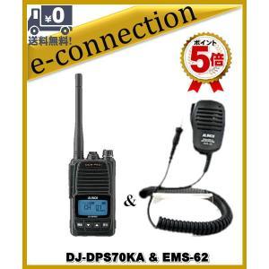 DJ-DPS70KA(DJDPS70KA) & EMS-62スピーカーマイクのセット  ALINCO アルインコ デジタル簡易無線の画像