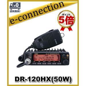 在庫限りDR-120HX(DR120HX) アルインコ ALINCO144MHz (50W)FMトランシーバーの画像