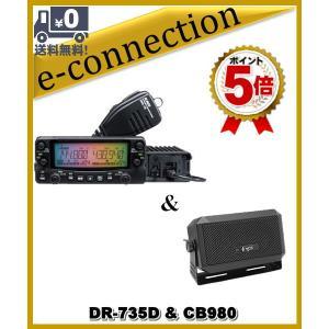 DR-735D(DR735D) & CB980 アルインコ ALINCO 144/435MHz 20Wの画像