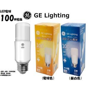 GE LIGHTING ブライトスティック T型LED電球 100W形  白熱電球、電球形蛍光灯(F...